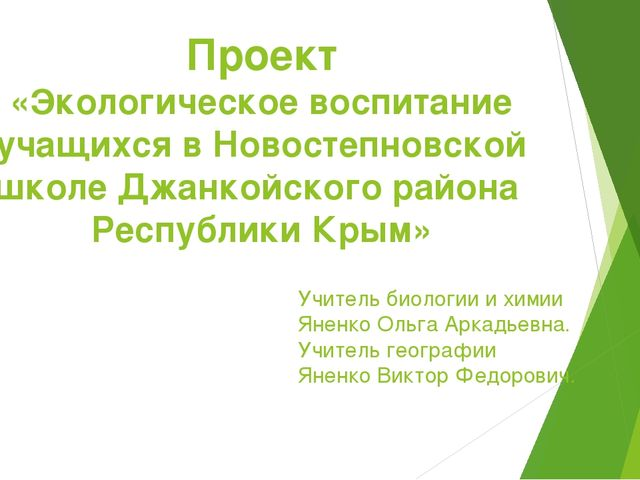 Проект «Экологическое воспитание учащихся в Новостепновской школе Джанкойског...