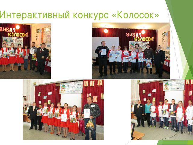 Интерактивный конкурс «Колосок»