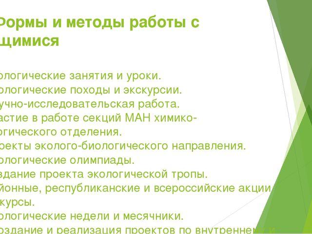 Формы и методы работы с учащимися 1. Экологические занятия и уроки. 2. Эколо...