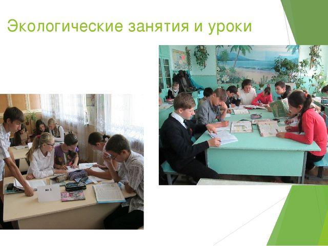 Экологические занятия и уроки
