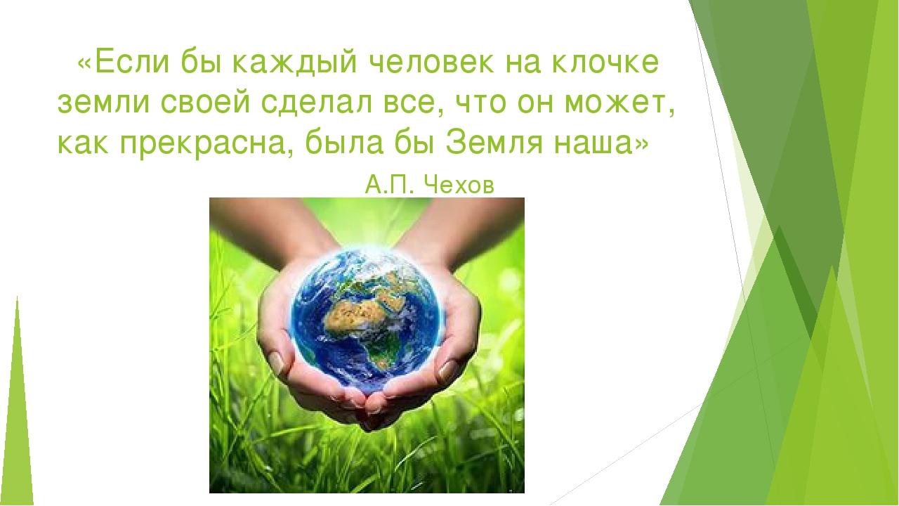 «Если бы каждый человек на клочке земли своей сделал все, что он может, как...