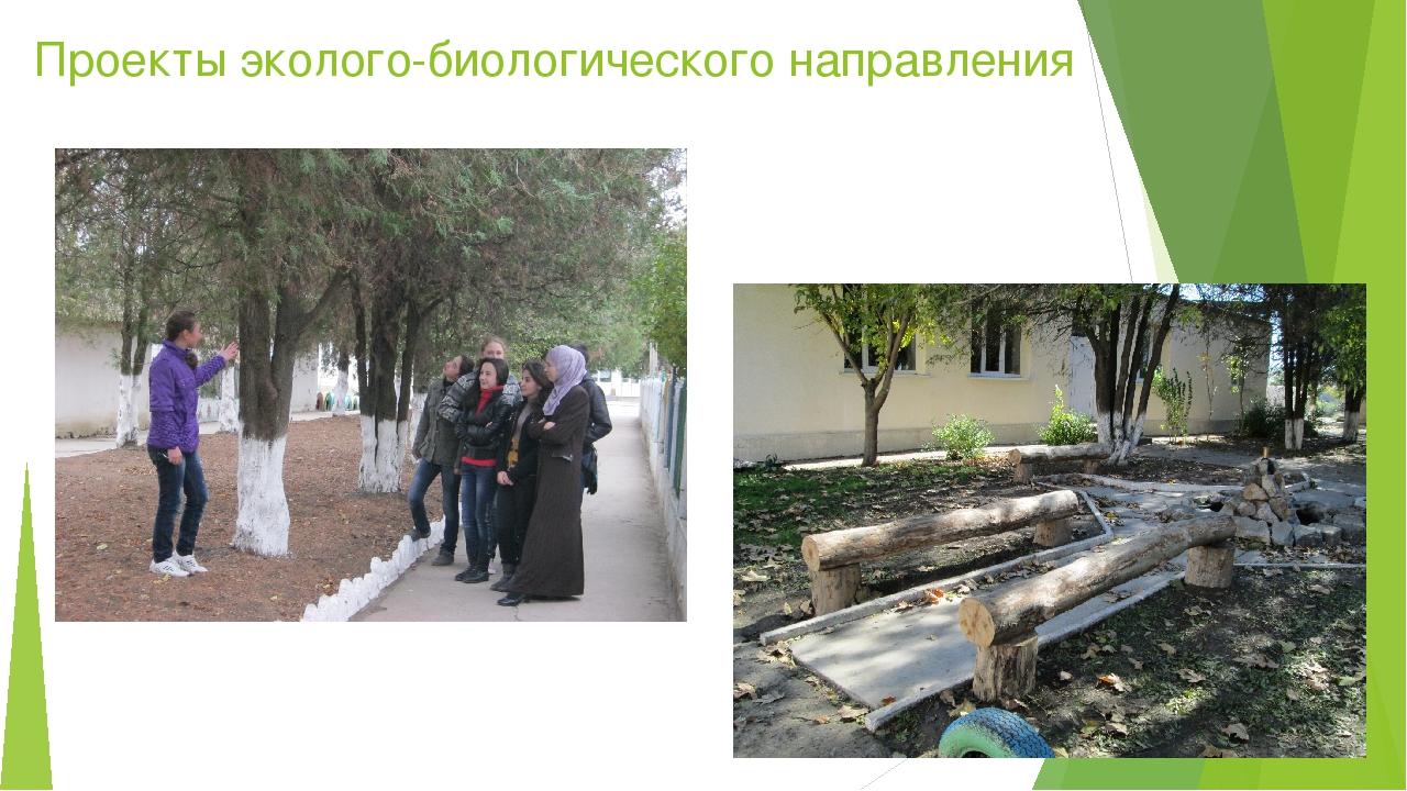 Проекты эколого-биологического направления