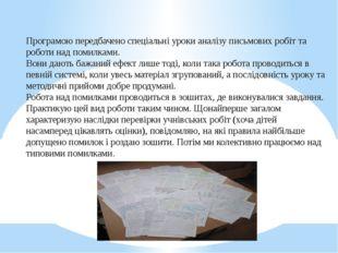 Програмою передбачено спеціальні уроки аналізу письмових робіт та роботи над