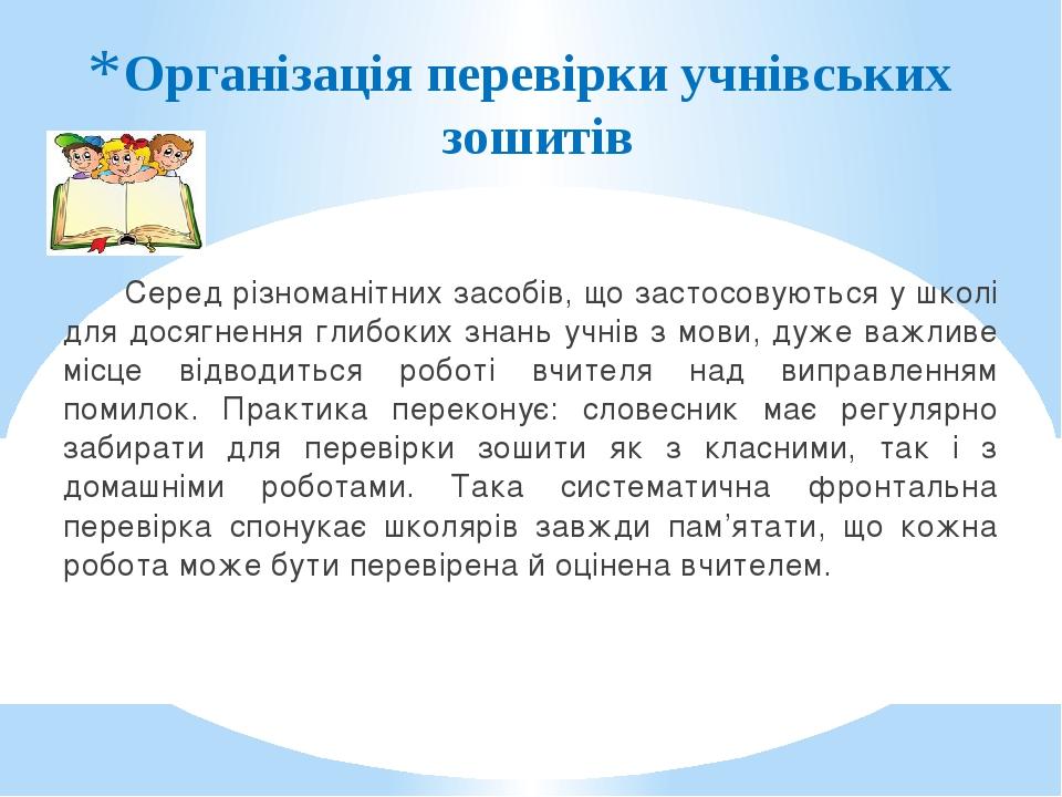 Організація перевірки учнівських зошитів Серед різноманітних засобів, що заст...