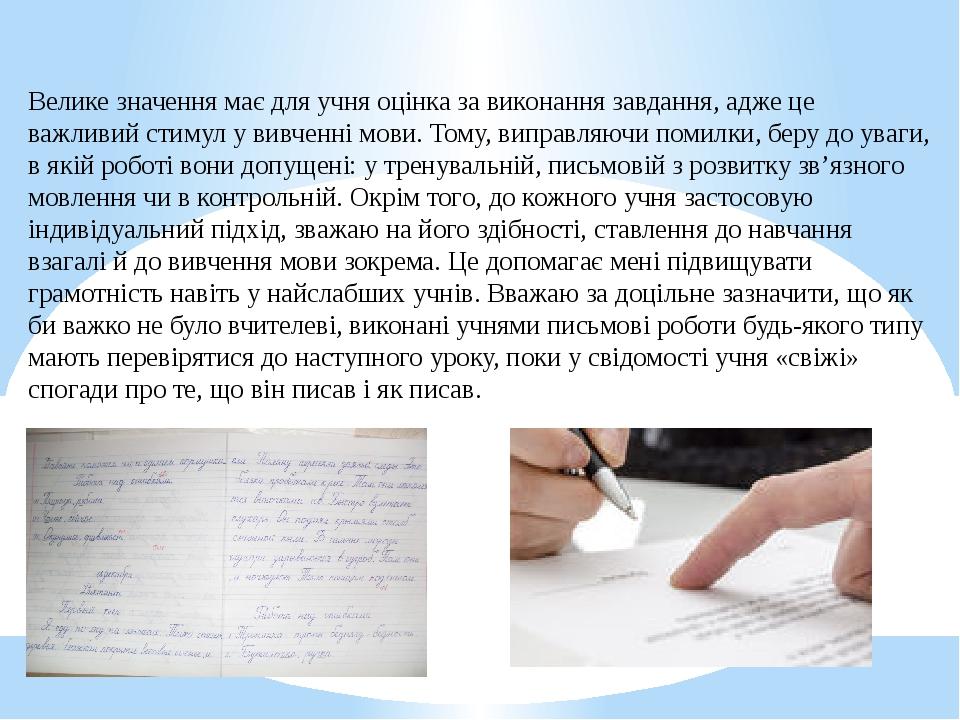 Велике значення має для учня оцінка за виконання завдання, адже це важливий с...