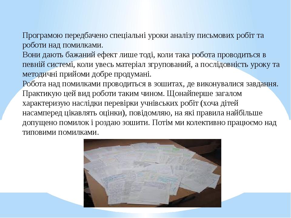 Програмою передбачено спеціальні уроки аналізу письмових робіт та роботи над...