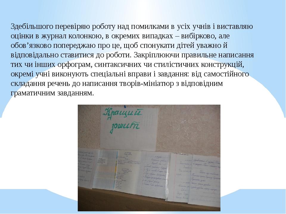 Здебільшого перевіряю роботу над помилками в усіх учнів і виставляю оцінки в...