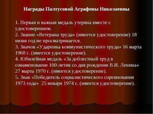Награды Палтусовой Аграфены Николаевны 1. Первая и важная медаль утеряна
