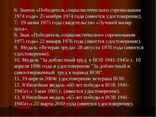 6. Значок «Победитель социалистического соревнования 1974 года» 25 ноября 19