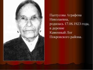 Палтусова Аграфена Николаевна, родилась 17.06.1923 года, в деревне Каменный Л
