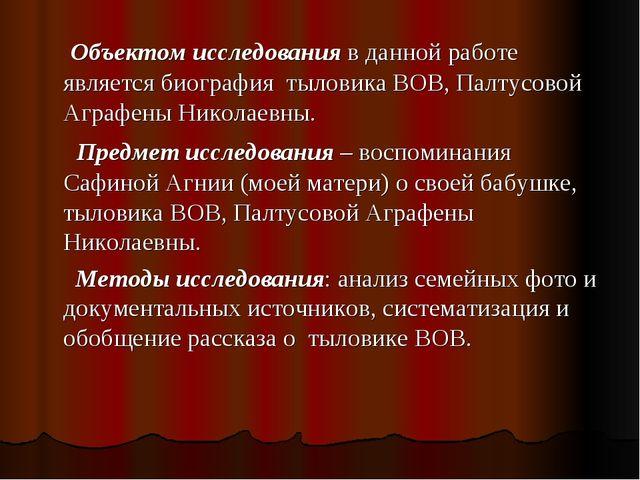 Объектом исследования в данной работе является биография тыловика ВОВ, Палту...