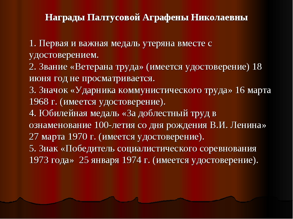Награды Палтусовой Аграфены Николаевны 1. Первая и важная медаль утеряна...