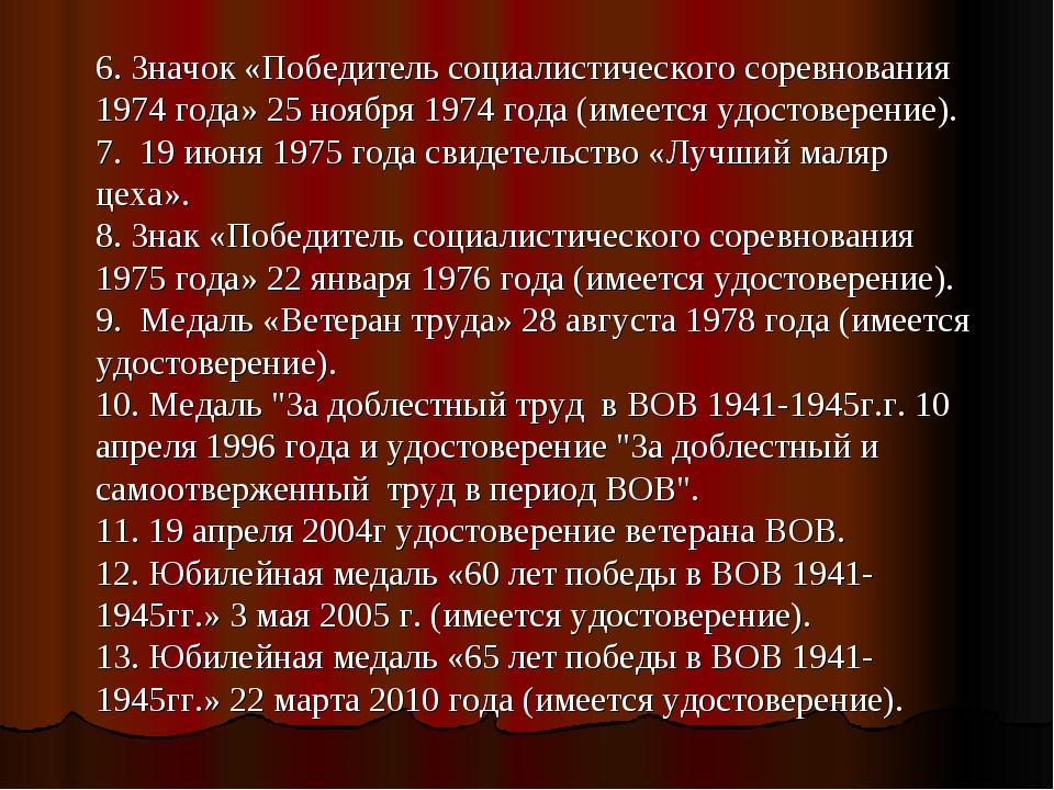 6. Значок «Победитель социалистического соревнования 1974 года» 25 ноября 19...