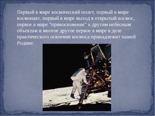 Первый в мире космический полет, первый в мире космонавт, первый в мире выход