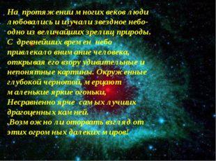 На протяжении многих веков люди любовались и изучали звездное небо- одно из в