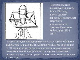 Первым проектом пилотируемой ракеты был в 1881 году проект ракеты с пороховым