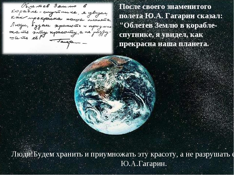 """Конец После своего знаменитого полета Ю.А. Гагарин сказал: """"Облетев Землю в..."""
