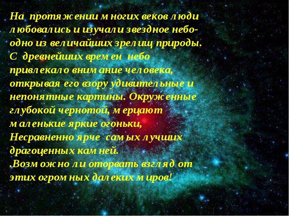 На протяжении многих веков люди любовались и изучали звездное небо- одно из в...