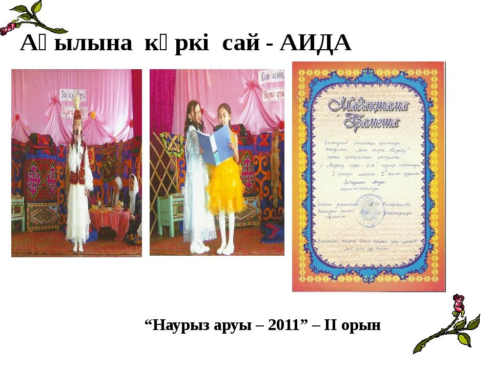 """""""Наурыз аруы – 2011"""" – ІІ орын Ақылына көркі сай - АИДА"""
