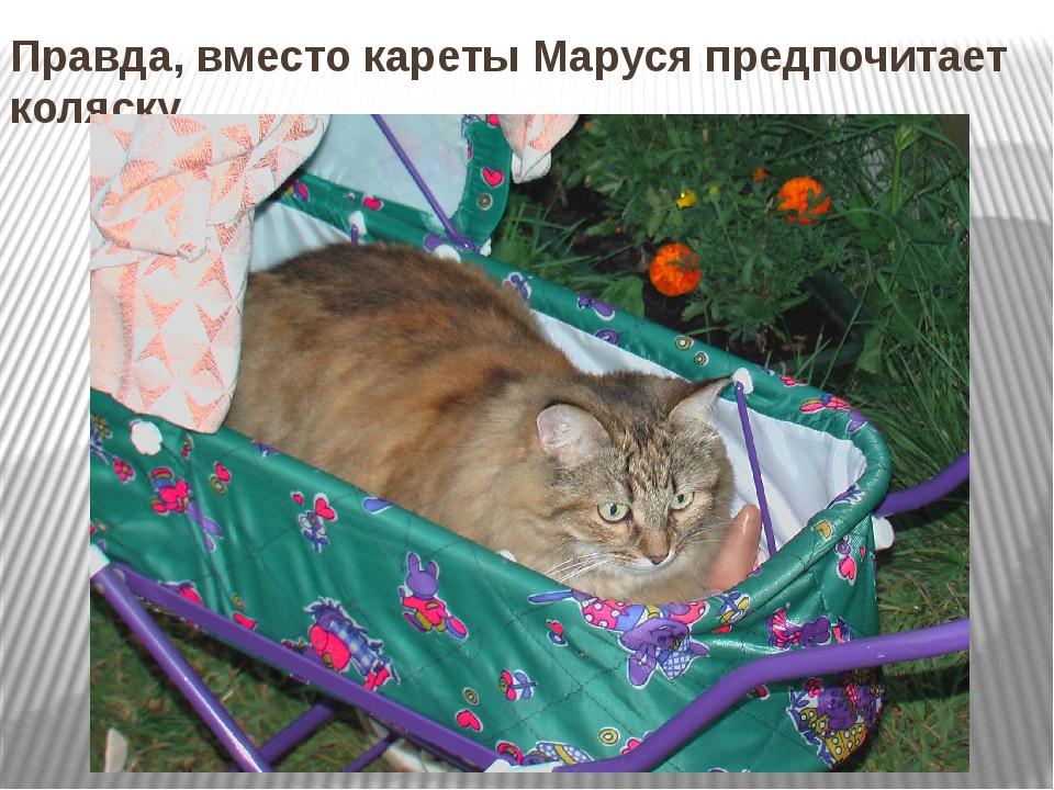 Правда, вместо кареты Маруся предпочитает коляску.