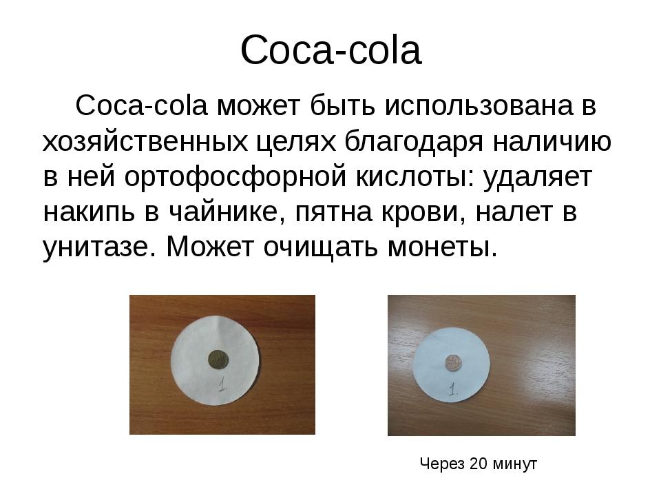 Coca-cola Coca-cola может быть использована в хозяйственных целях благодаря...