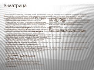 S-матрица