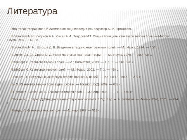 Литература Квантовая теория поля // Физическая энциклопедия (гл. редактор А....