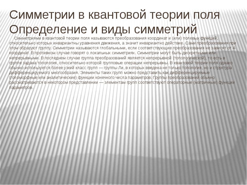 Симметрии в квантовой теории поля Определение и виды симметрий Симметриями в...