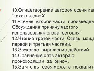 """10.Олицетворение автором осени как """"тихою вдовой"""" 11.Чтение второй части прои"""