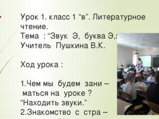 """Урок 1. класс 1 """"в"""". Литературное чтение. Тема : """"Звук Э, буква Э,э"""" Учитель"""