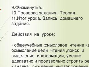 9.Физминутка. 10.Проверка задания . Теория. 11.Итог урока. Запись домашнего з