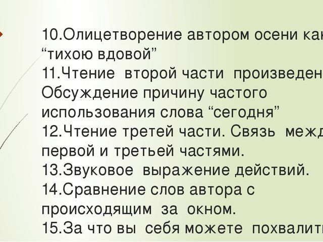 """10.Олицетворение автором осени как """"тихою вдовой"""" 11.Чтение второй части прои..."""