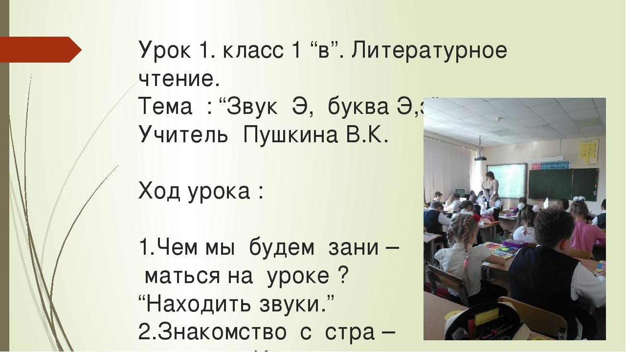 """Урок 1. класс 1 """"в"""". Литературное чтение. Тема : """"Звук Э, буква Э,э"""" Учитель..."""