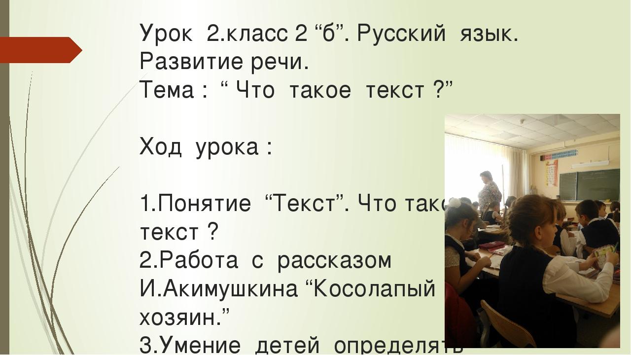 """Урок 2.класс 2 """"б"""". Русский язык. Развитие речи. Тема : """" Что такое текст ?""""..."""