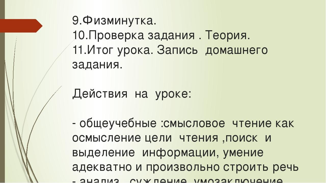 9.Физминутка. 10.Проверка задания . Теория. 11.Итог урока. Запись домашнего з...