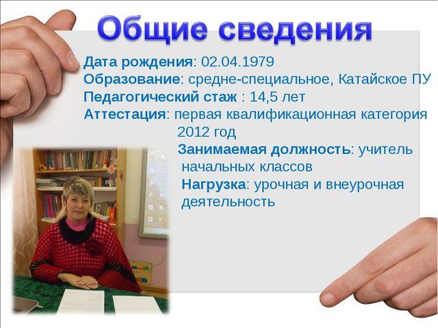 Дата рождения: 02.04.1979 Образование: средне-специальное, Катайское ПУ Педаг...