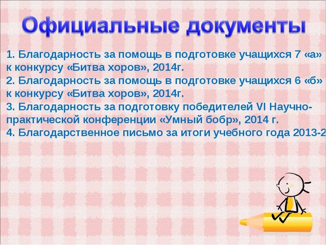 1. Благодарность за помощь в подготовке учащихся 7 «а» класса к конкурсу «Бит...