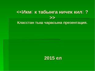 Класстан тыш чарасына презентация. 2015 ел
