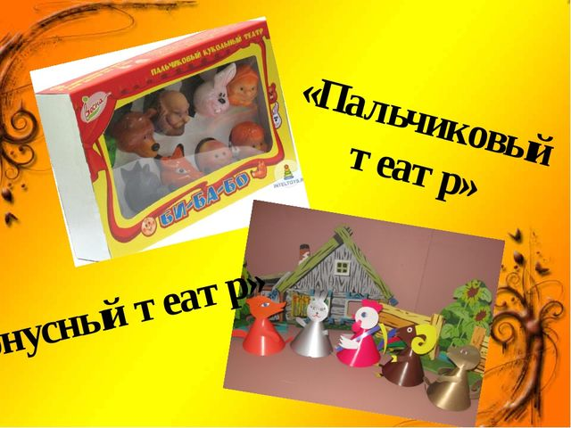 «Пальчиковый театр» «Конусный театр»