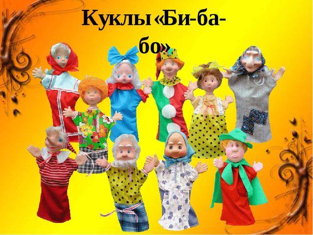Куклы «Би-ба-бо»