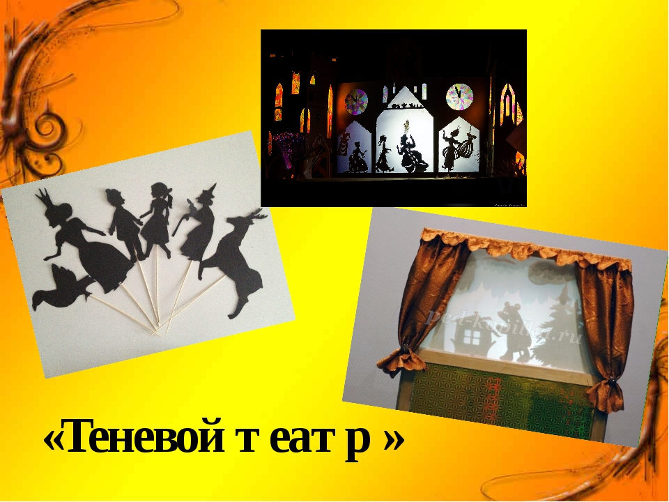 «Теневой театр »