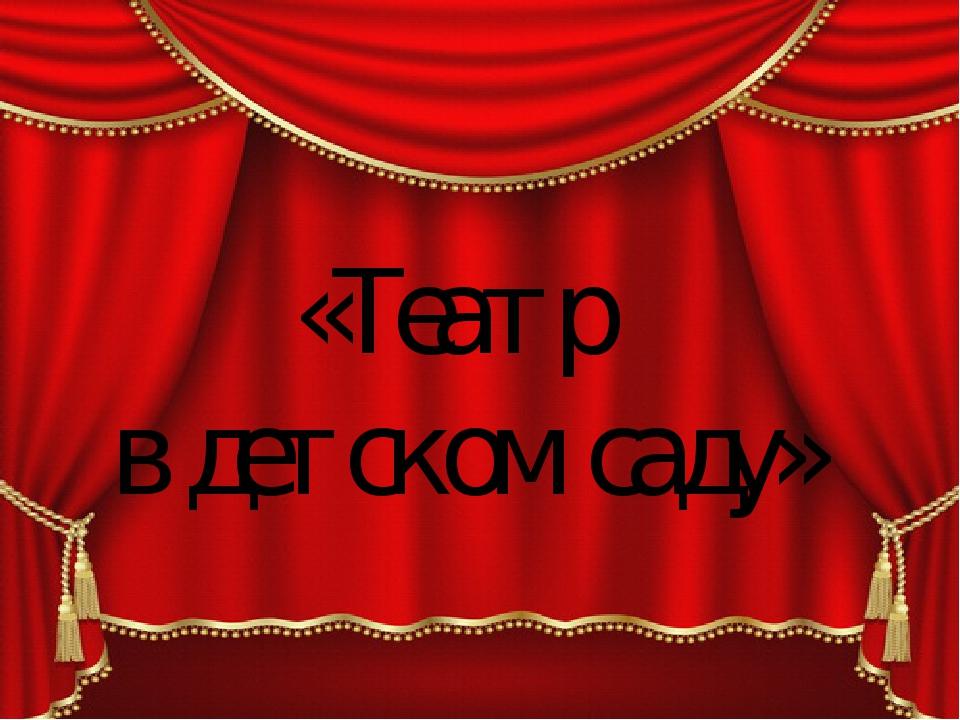 «Театр в детском саду»
