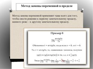 Метод замены переменной в пределе Метод замены переменной применяют чаще всег