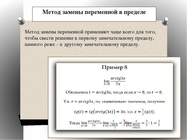Метод замены переменной в пределе Метод замены переменной применяют чаще всег...