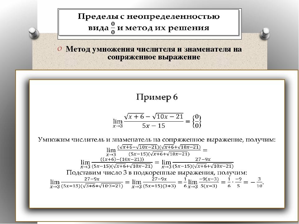 Метод умножения числителя и знаменателя на сопряженное выражение
