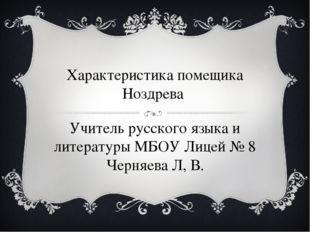 Характеристика помещика Ноздрева Учитель русского языка и литературы МБОУ Лиц