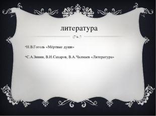 литература Н.В.Гоголь «Мёртвые души» С.А.Зинин, В.И.Сахаров, В.А.Чалмаев «Ли