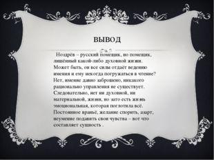 вывод Ноздрёв – русский помещик, но помещик, лишённый какой-либо духовной жиз