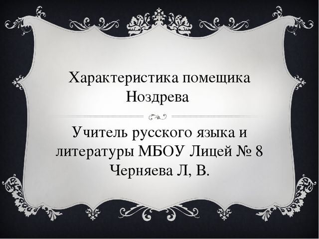 Характеристика помещика Ноздрева Учитель русского языка и литературы МБОУ Лиц...