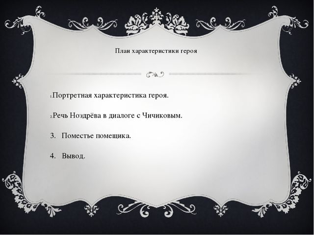 План характеристики героя Портретная характеристика героя. Речь Ноздрёва в ди...